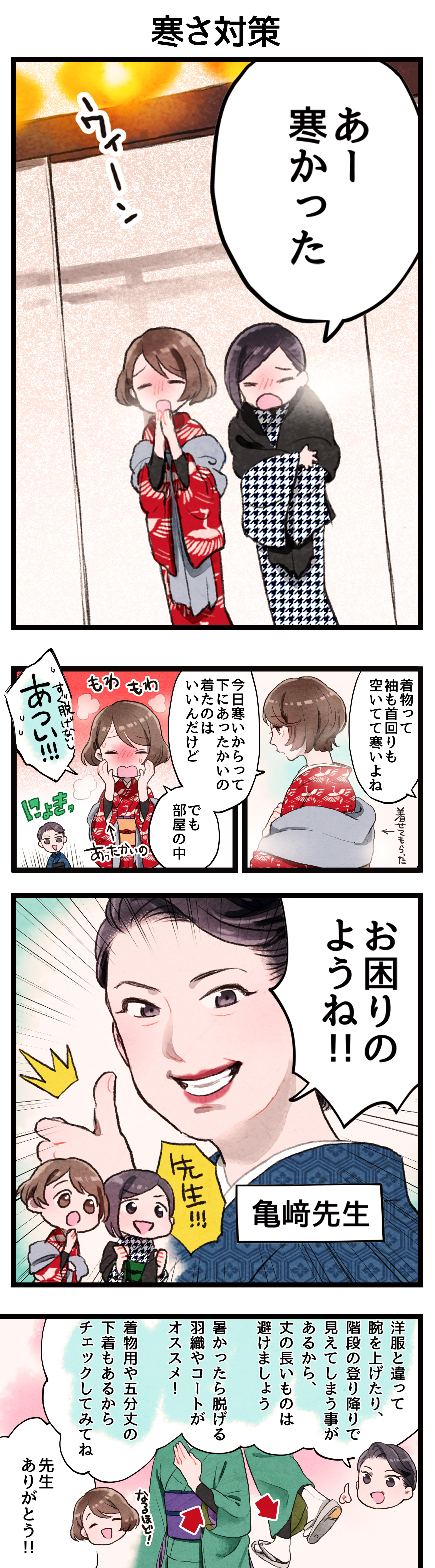 着物を着ている時の寒さ対策 大阪・兵庫・京都・滋賀・奈良など近畿一円に 日本の伝統と文化を広める「きもの着付け教室」