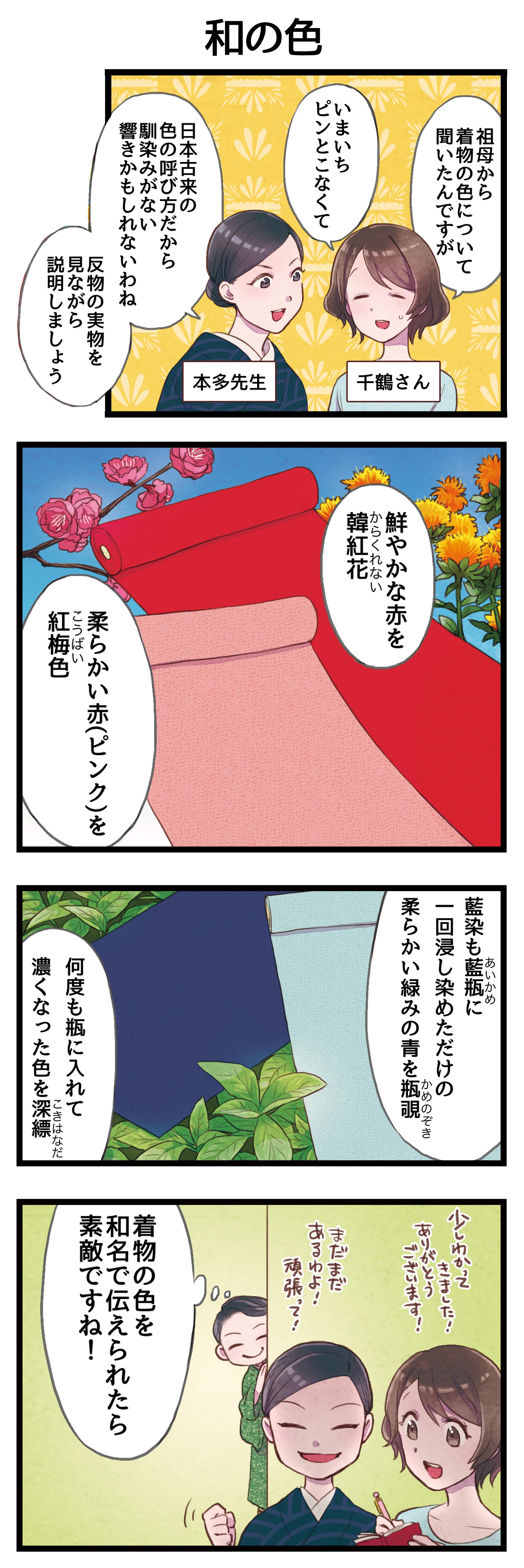 和の色の着物 大阪・兵庫・京都・滋賀・奈良など近畿一円に 日本の伝統と文化を広める「きもの着付け教室」
