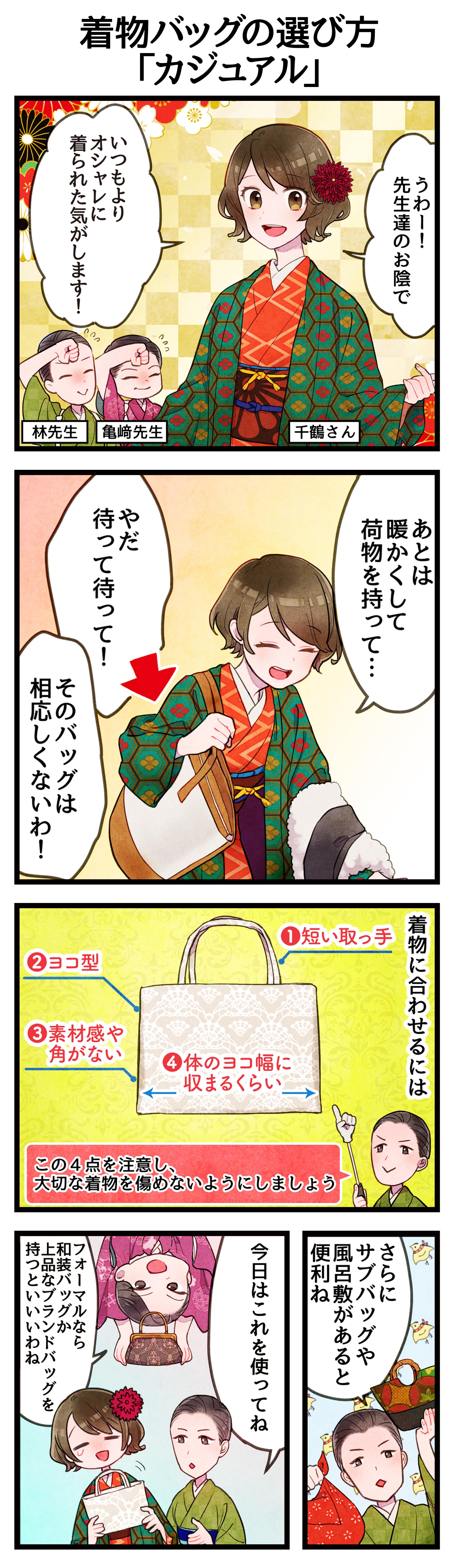 カジュアルな着物バッグの選び方 大阪・兵庫・京都・滋賀・奈良など近畿一円に 日本の伝統と文化を広める「きもの着付け教室」