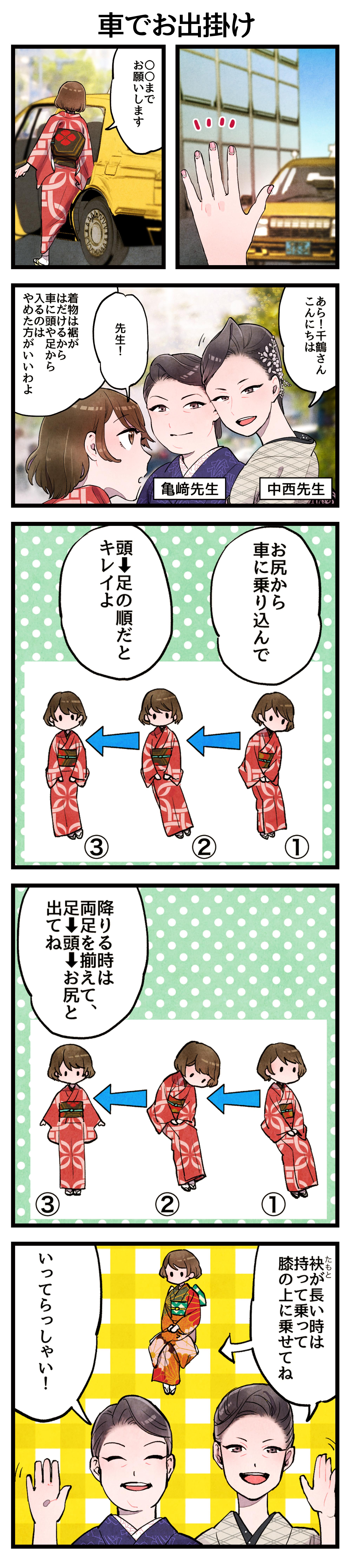 着物を着て車でお出かけ 大阪・兵庫・京都・滋賀・奈良など近畿一円に 日本の伝統と文化を広める「きもの着付け教室」