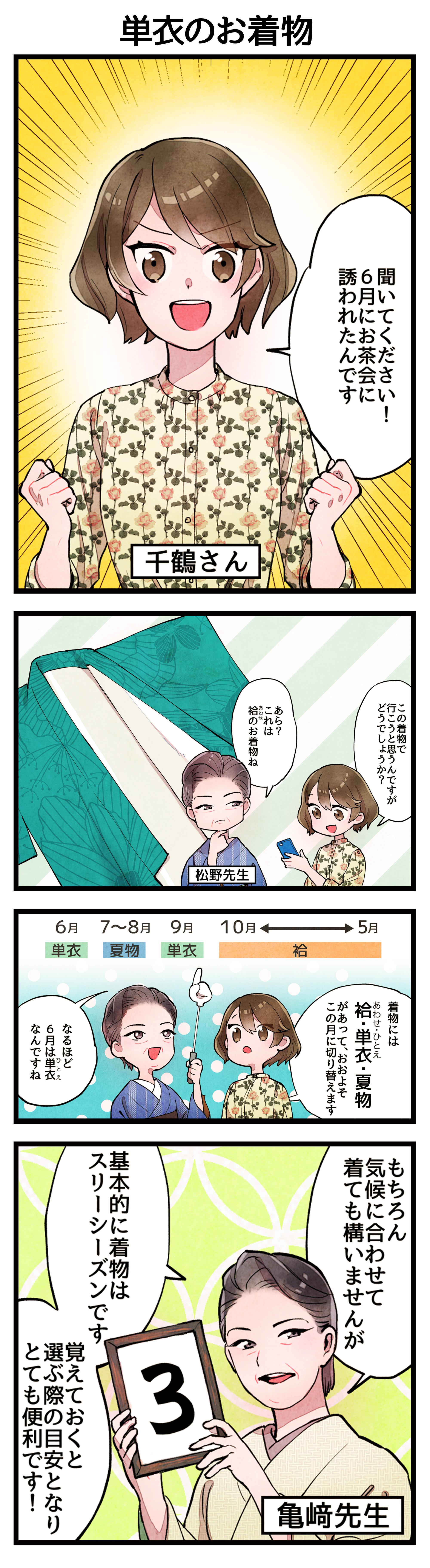 単衣のお着物 大阪・兵庫・京都・滋賀・奈良など近畿一円に 日本の伝統と文化を広める「きもの着付け教室」