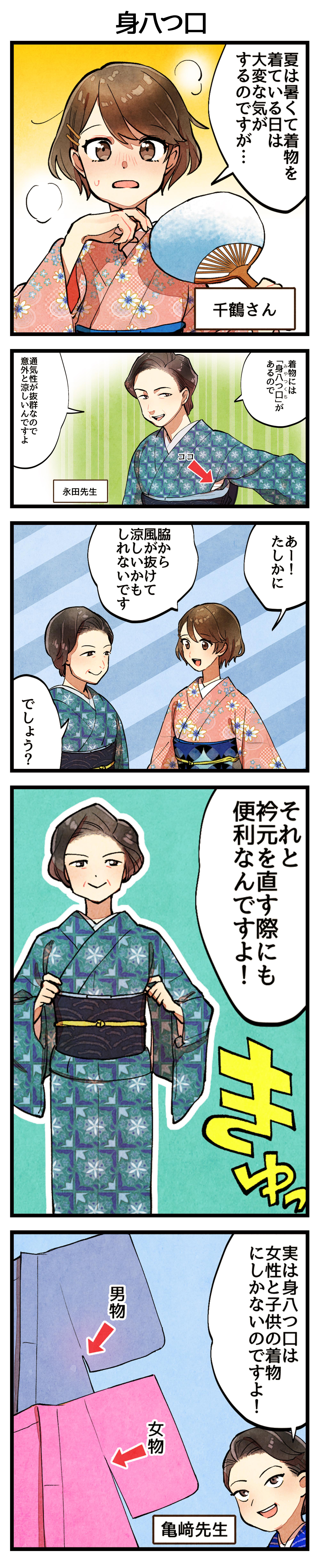 身八つ口 大阪・兵庫・京都・滋賀・奈良など近畿一円に 日本の伝統と文化を広める「きもの着付け教室」